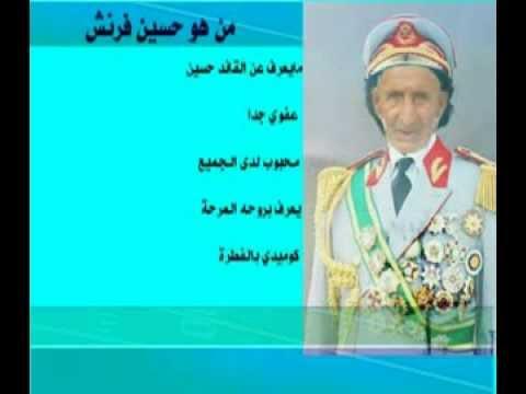 اهدء الي القائد حسن فرنش من شباب طبرق ولقبة