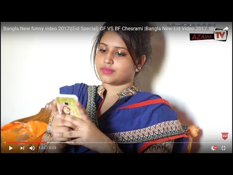 Xxx Mp4 Bangla New Funny Video 2017 Eid Special GF VS BF Chesrami Bangla New Eid Video 2017 ।By Azaira Tv 3gp Sex