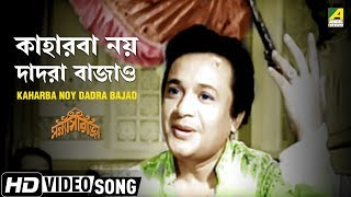 Kaharba Noy Dadra Bajao | Sanyasi Raja | Bengali Movie Video Song | Uttam Kumar | Manna Dey