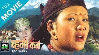 Gurung Movie Chami Karma छोरिको कर्म   Ft. Basanti Gurung, Diljang Gurung