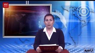 خبر فارسی (زاویه) - 27 خرداد