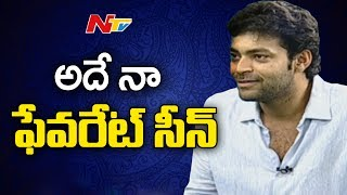 Varun Tej About his Favourite Scene in Fidaa Movie    Exclusive Interview    NTV