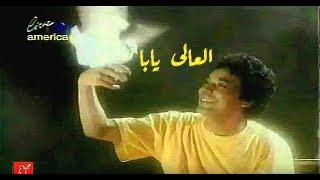 محمد منير - العالى يابا | كليب | Mohamed Mounir - Al3aly Yaba