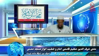 MAHASIN-E-ISLAM محاسن اسلام سیریز 4