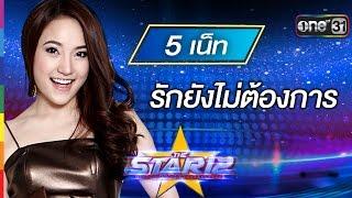 รักยังไม่ต้องการ : เน็ท ปนัสยา หมายเลข 5 | THE STAR 12 Week 3 | ช่อง one 31