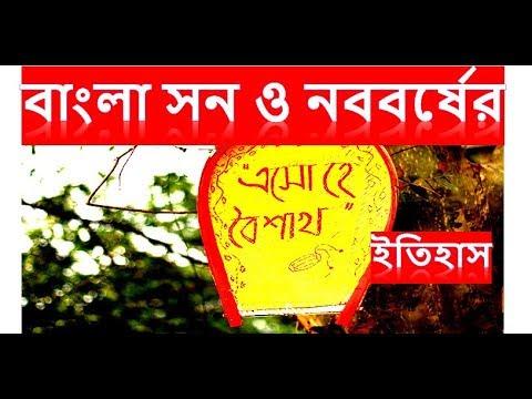 Xxx Mp4 বাংলা সন ও নববর্ষের ইতিহাস ।। History Of Bangla Calendar And New Year 3gp Sex