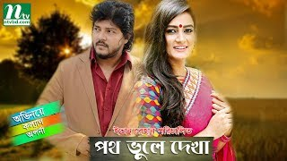 New Bangla Natok: Poth Vule Dekha | Aparna, Asif Khan | Directed By Ivan Rehan