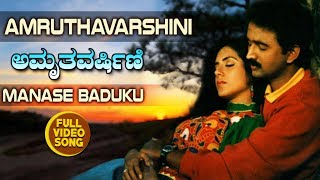 Kannada Hit Songs | Manase Baduku Song | Amruthavarshini Kannada Movie