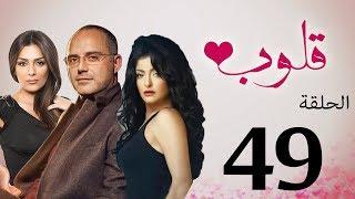 مسلسل قلوب الحلقة   49   Qoloub series