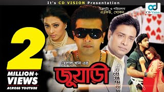 Juaree (2016) | Full HD Bangla Movie | Shakib Khan | Popy | Helal Khan | CD Vision