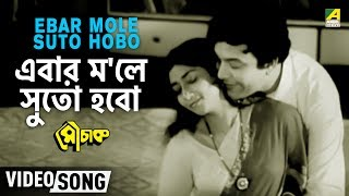 Ebar Morle Suto Hobo | Mouchak | Bengali Movie Song | Manna Dey