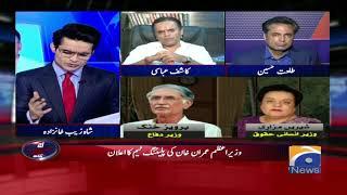 Nai Pakistan Main Naee Kaabina Ka Ahwaal - Aaj Shahzaib Khanzada Kay Sath