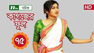 NTV Drama Serial | Kagojer Phul | EP 75 | Sohana Saba | Nayeem | Nadia Mim | Fazlur Rahman Babu