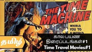 கால பயண திரைப்படங்கள் Time Travel Movies | Part 1