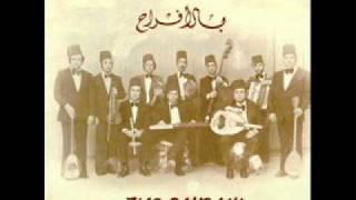زياد الرحباني - بالأفراح (كاملة)  - ziyad rahbani - bll afrah