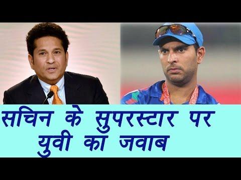 Yuvraj Singh replies to Sachin Tendulker's Superstar comment | वनइंडिया हिन्दी