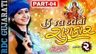Kinjal Dave No Rankar - 2 | Part 4 | Kinjal Dave Garba 2016 DJ | Nonstop Gujarati Garba | 1080p HD