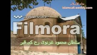 Sultan Mahmood Ghaznavi ki Qabar