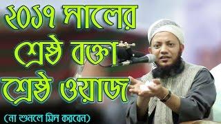 bangla waz 2017 | Maulana Kamrul Islam Arefi | এতো মধুর সুরে খুব কম ওয়াজই শুনেছেন মনে হয়? New Waz 17