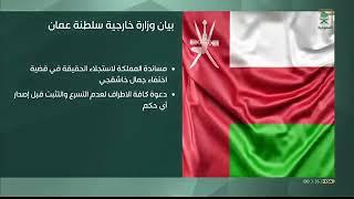 سلطنة عُمان : نساند جهود #المملكة لاستجلاء الحقيقة.