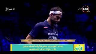 8 الصبح - محمد الشوربجي يهزم شقيقه الأصغر ويتوج بلقب بطولة العالم للإسكواش