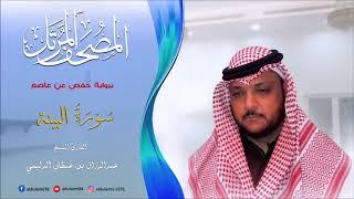 سورة البينة I المصحف المرتل I المقرئ عبدالرزاق الدليمي