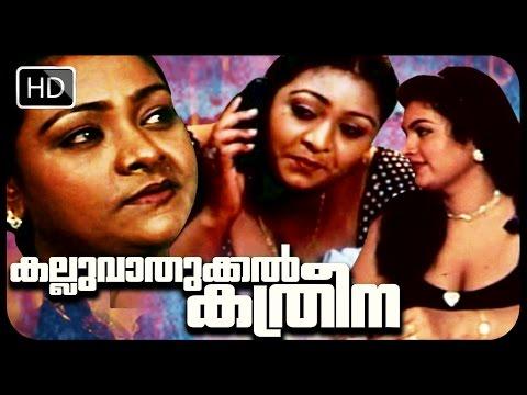 Xxx Mp4 Malayalam Full Movie Kalluvathukkal Katreena Shakeela Sajini Mohanachandran Movies 3gp Sex