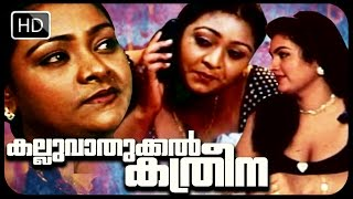 Malayalam full movie Kalluvathukkal Katreena |  Shakeela, Sajini, Mohanachandran movies