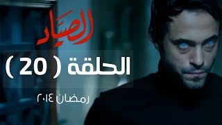 مسلسل الصياد HD - الحلقة ( 20 ) العشرون - بطولة يوسف الشريف - ElSayad Series Episode 20