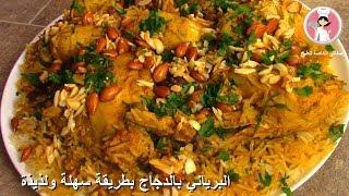 البرياني بالدجاج تحضر بطريقة سهلة و سريعة للعزائم و المناسبات مع رباح محمد ( الحلقة 363 )