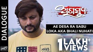 Ae Desa Ra Sabu Loka Aka Bhali Nuhati | Dialogue | Agastya | Odia Movie | HD | Anubhav | Jhilik