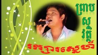 raksa sne   zhen xi   zhen xi karaoke   su you peng 2015   preab sovath old song 2003