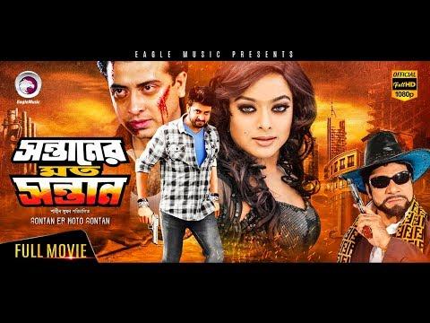 Xxx Mp4 Bangla Movie Sontaner Moto Sontan Shakib Sahara Bengali Movie 2017 Exclusive Release 3gp Sex