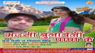Bhojpuri  Hot Songs 2016 new    Kahe Bhatra Se Kahtaru    Prem Premi