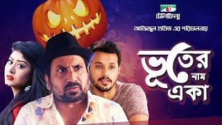 Vooter Naam Eka | ভুতের নাম একা | World Halloween Day Drama | Irfan Sajjad | Channel i TV
