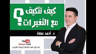 كيف تتكيف مع التغيرات . د أحمد عمارة Ahmed Emara