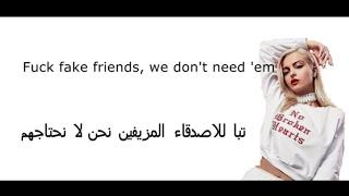 تبا للاصدقاء المزيفين (bebe rexha f.f.f arabic sub مترجمة)