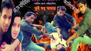 Tui Shudu Amar new Movie Trailer  2017 by Sohag