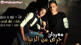 مهرجان حرص من الدنيا   غناء تيتو و بندق   القمة الدخلاوية  2015