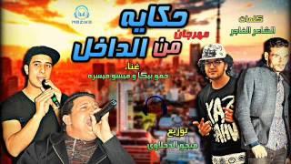 مهرجان حكاية من الداخل غناء حمو بيكا وميسو ميسره توزيع فيجو الدخلاوي 2017