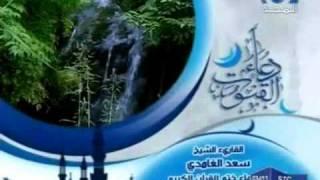 دعاء القنوت يبكي الشيخ سعد الغامدي