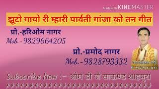 झूटो गायो री म्हारी पार्वती गांजा को तन गीत/ गायक- बंशी योगी Mob.-9929057841