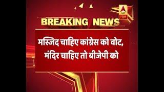 Karnataka: BJP विधायक पर भड़काऊ बयान देने का आरोप, केस दर्ज, बाद में दी सफाई | ABP News Hindi