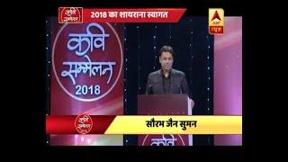 कवि सम्मेलन 2018: नए साल की शुरूआत बेशकीमती कवियों की कविताओं के साथ