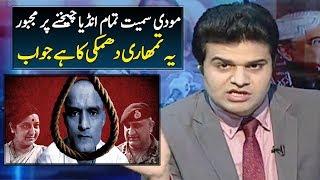 Finally Modi Sullender Against Pakistan | Kalbhoshan Decesion | Hotline
