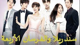 تعرف على المسلسل الكوري الجديد سندريلا والفرسان الأربعة ( يستحق المشاهدة)