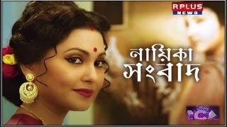 R Plus | Film Promotion of Nayikar Bhumikaay | An Interview with Team Nayikar Bhumikaay