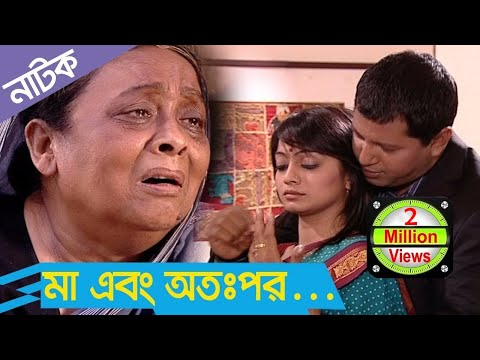 Xxx Mp4 Bangla Natok Maa Ebong Otopor Shormili Ahmed Doli Zohur Mahfuz Ahmed 3gp Sex