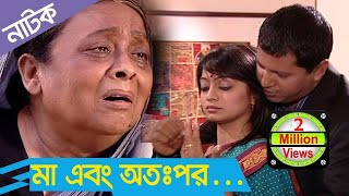 Bangla Natok | Maa Ebong Otopor |  Shormili Ahmed, Doli zohur, Mahfuz Ahmed