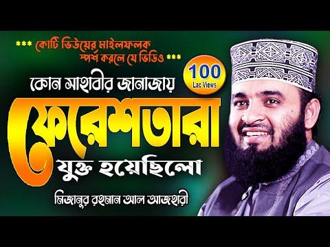 Xxx Mp4 24 02 2019 Mizanur Rahman Azhari New Bangla Waz মাওলানা মিজানুর রহমান আল আজহারী নতুন বাংলা ওয়াজ 3gp Sex